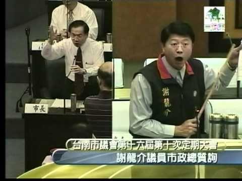 台南市長許添財搓圓仔湯現形記P1(謝龍介質詢)~