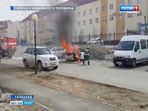Поджигатель автомобиля в Салехарде попал на видео камеры наблюдения