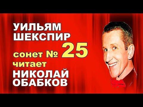 25 сонет Шекспира  читает Николай Обабков.  Перевод Маршака