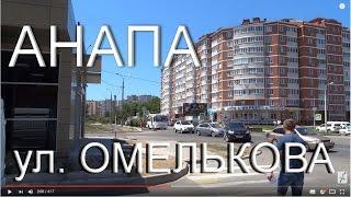 Анапа, ул. ОМЕЛЬКОВА, ГСК