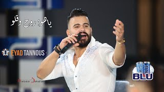 Eyad Tannous - Ya Hawa Rouh W Ello -  [Cover]/[Live] - 2020 اياد طنوس - ياهوا روح وقلو