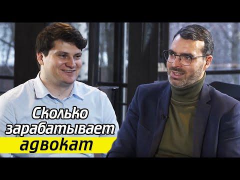 Профессия адвокат | Как искать клиентов адвокату? Сколько зарабатывает адвокат в Москве?