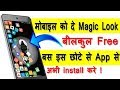 New Magic App For Android || Rolling Icon App For All Mobile 2018 || By Digital Bihar |