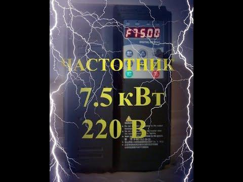 Векторный Частотный преобразователь 7.5 кВт 220В на двигатель 4.5 квт