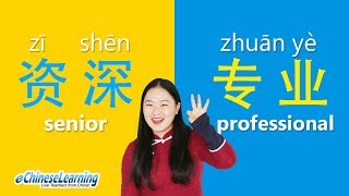 Business Chinese Lesson: