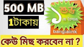 শুভ নববর্ষ উপলক্ষ Banglalink এ 1টাকায় 500Mb Free| যে কেউ ব্যবহার করতে পারবেন। Banglalink Free 500Mb