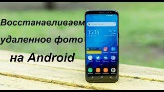 видео Как восстановить удаленные фото на Android