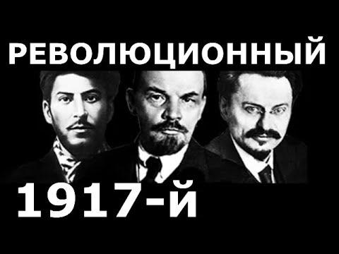 Революционный 1917-й. Хронология с февраля, по октябрь.