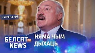 Лукашэнка ледзь не памёр у Эміратах. NEXTA на Белсаце | Лукашенко чуть не умер в Эмиратах