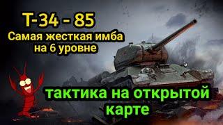 Как играть на т 34 85 - жесткая имба! 3 в одном танке!