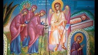 Πανηγυρική Θεία Λειτουργία Εορτής των Μυροφόρων (Δευτέρα πρωΐ) 13-05-2019