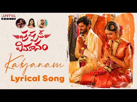 #Kalyanam Lyrical Song | Pushpaka Vimanam Songs | Anand Deverakonda | Geeth Saini | Ram Miriyala