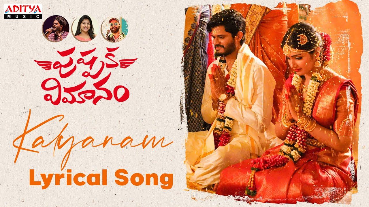 #Kalyanam Lyrical Song|Pushpaka Vimanam Songs |AnandDeverakonda |GeethSaini |SidSriram |RamMiriyala