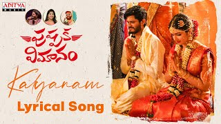 #Kalyanam Lyrical Song Pushpaka Vimanam Songs  AnandDeverakonda  GeethSaini  SidSriram  RamMiriyala