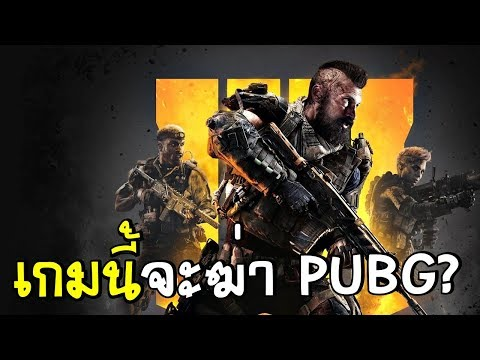 เกมส์นี้จะมาฆ่า PUBG จริงเหรอ - Call of Duty Black Ops 4 thumbnail