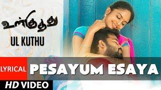 Ul Kuthu -Pesayum Esaya | Lyric Video| Justin Prabhakaran |Vivek |Vandhana Srinivasan|Caarthick Raju