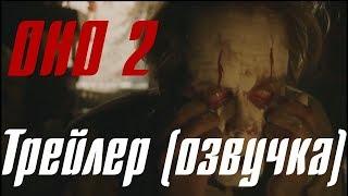 Оно 2 — Русский тизер трейлер озвучка (2019)