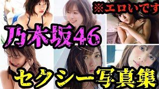 乃木坂のセクシー写真集作りました!!正月早々楽しんでおります!!みなさんも是非見てください!!
