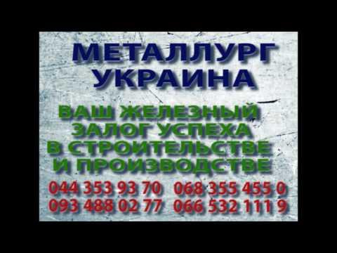 Металлург Украина. Черный, цветной, нержавеющий металлопрокат