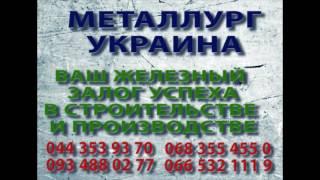 Металлург Украина. Черный, цветной, нержавеющий металлопрокат(, 2016-05-10T06:51:53.000Z)