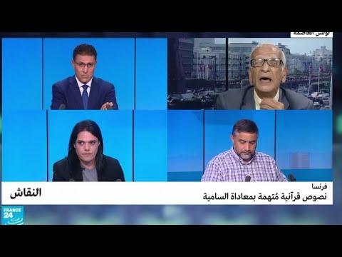 فرنسا: نصوص قرآنية مُتهمة بمعاداة السامية  - نشر قبل 50 دقيقة