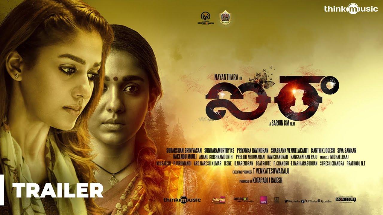 Airaa Official Trailer - Telugu | Nayanthara, Kalaiyarasan | Sarjun KM | Sundaramurthy KS