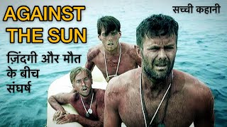 AGAINST THE SUN ☀️ MOVIE HINDI EXPLANATION / SURVIVAL STORY