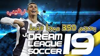 اخيراً !! تحميل لعبة Dream League Soccer 2019 اصلية بحجم 350 ميجا فقط !!(APK+OBB)