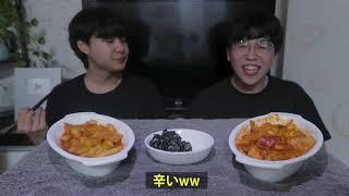 韓国で一番辛いトッポッキVS韓国で一番辛くないトッポッキ