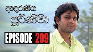 Adaraniya Purnima | Episode 209 ( ආදරණීය පූර්ණිමා ) Thumbnail