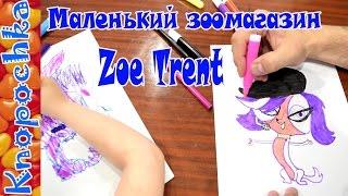 Маленький Зоомагазин Рисуем Zoe Trent Littlest Pet Shop(Маленький Зоомагазин любимый мультфильм многих детей. Рисуем Zoe Trent Littlest Pet Shop. Если у Вас возникает вопрос:..., 2016-06-10T13:31:30.000Z)