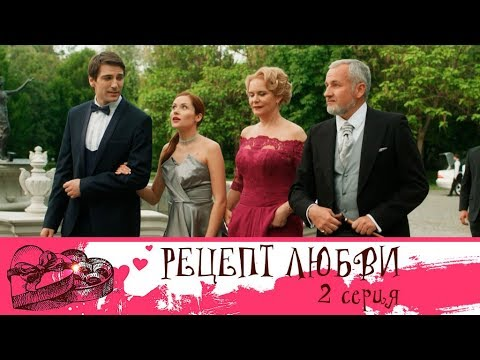 Сериал Рецепт любви: серия 2 | МЕЛОДРАМА
