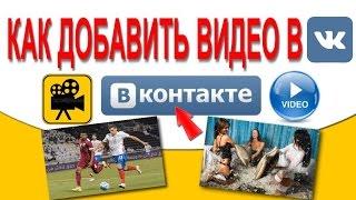 Заработок в Интернете без вложений | Как быстро залить видео в группы ВКонтакте |  Игорь Черноусов