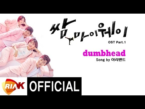 Arieband - Dumbhead [Fight For My Way OST Part.1]