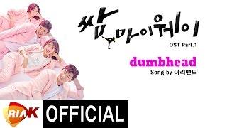 [Official] 아리밴드(Arieband) - Dumbhead [쌈 마이웨이 OST Part.1] - Stafaband