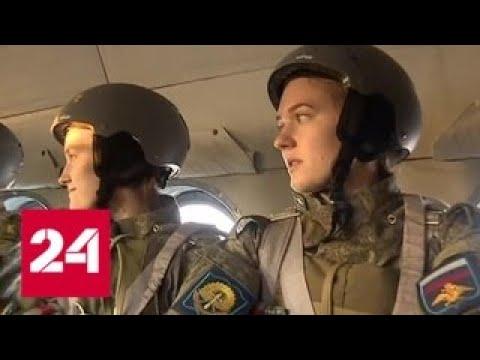 В Краснодаре девушки-курсанты совершили первые прыжки с парашютом - Россия 24