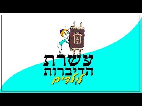 עשרת הדיברות לילדים מאת ברסלב ישראל