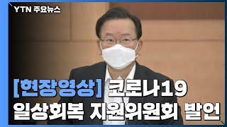 [현장영상] 김 총리 …