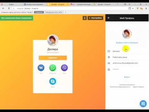 Как сделать активные кнопки в Инстаграм для Связи с вами