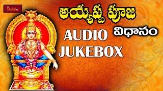Sri Ayyappa Swamy Pooja Vidhanam | Lord Ayyappa Pooja | Jukebox | Mybhaktitv