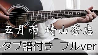 【TAB譜付き - しょうへいver.】五月雨 - 崎山蒼志 アコギ(Acoustic Guitar)