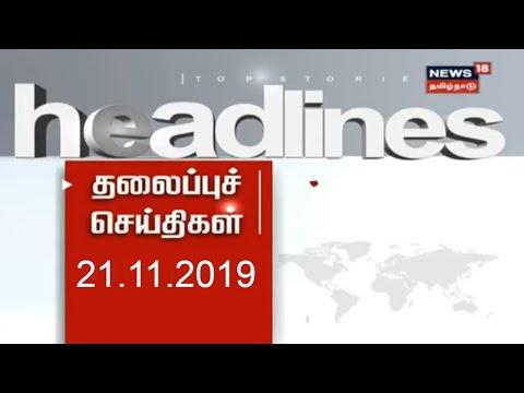காலை தலைப்புச் செய்திகள் | Today Morning Headlines | News18 Tamilnadu | 21.Nov.2019