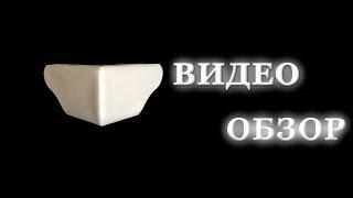 Обзор мебельной опоры SY1170