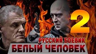 Белый человек 2 серия - русский боевик - фильм
