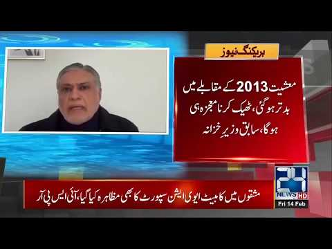 Ishaq Dar Exclusive Talk On Government Relief Package