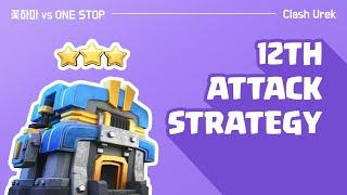 [꽃하마 vs ONE STOP] Clash of Clans War Attack Strategy TH12_클래시오브클랜 12홀 완파 조합_[#83]