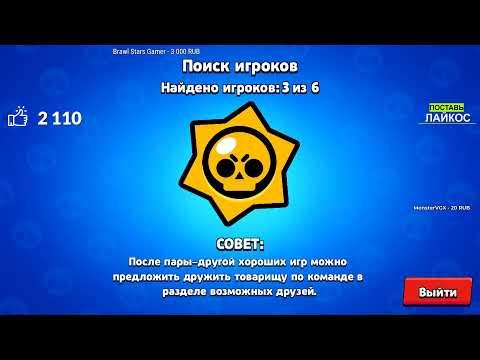 АПАЮ БЕА НА 35 РАНГ В БРАВЛ СТАРС ЧАСТЬ_3 / BRAWL STARS STREAM