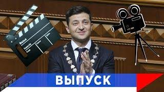 Жириновский о новой роли Зеленского...