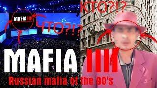 Слитый в сеть трейлер MAFIA 4