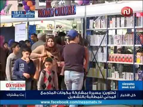 بارومتر مؤسسة أمرود كونسلتينغ : التونسي و القراءة